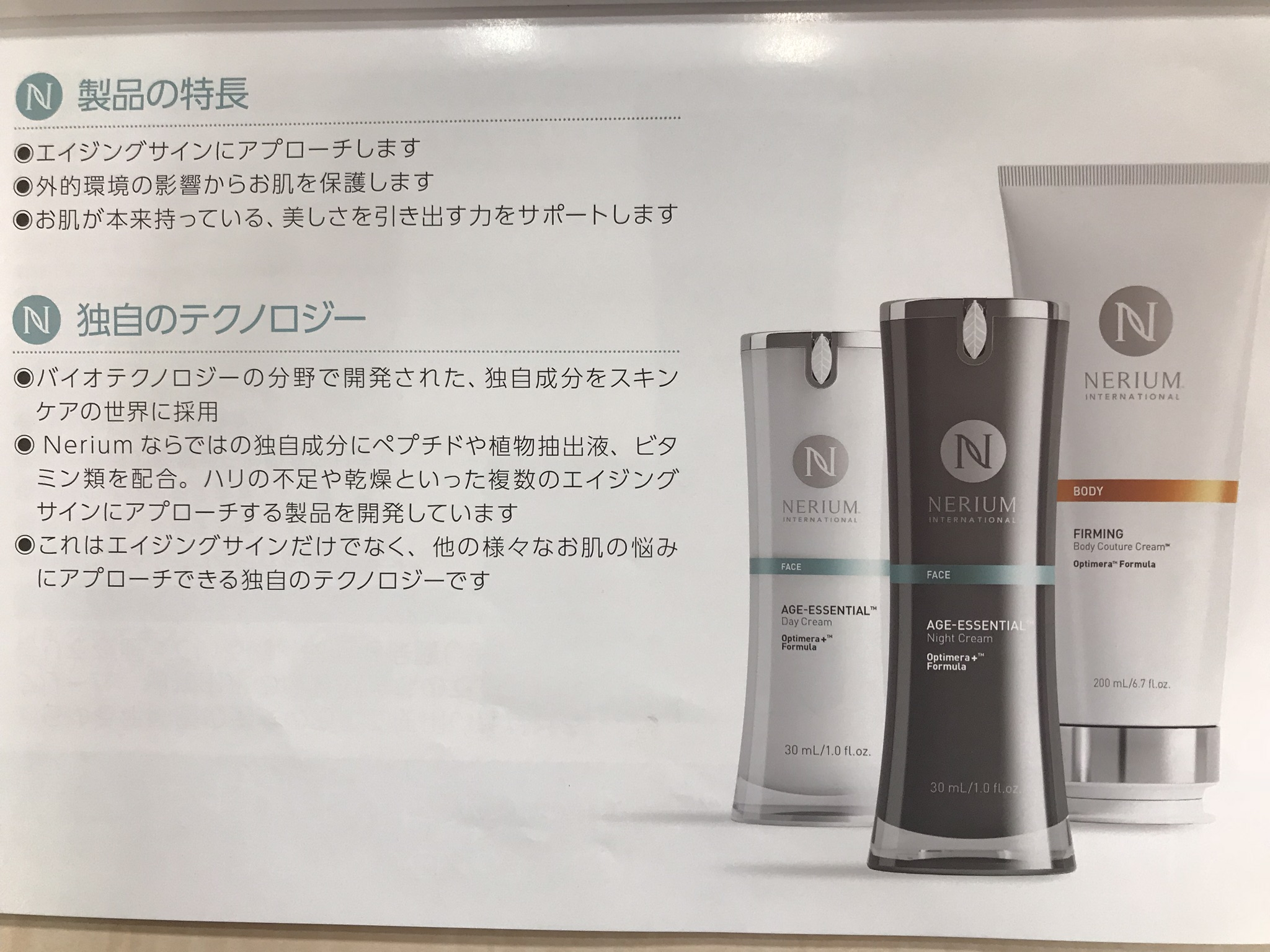 『NERIUM』Make People Better 良い人を作る!